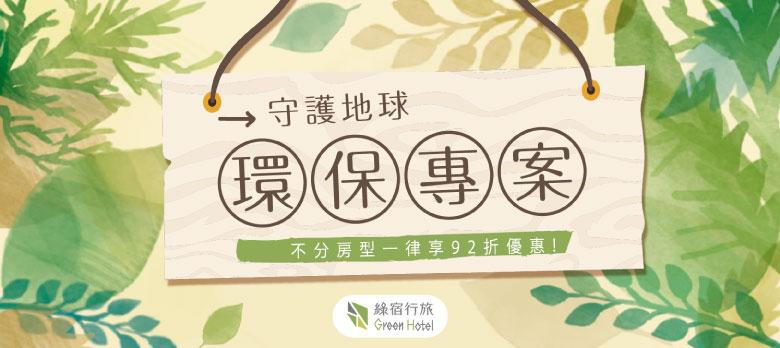 守護地球環保專案
