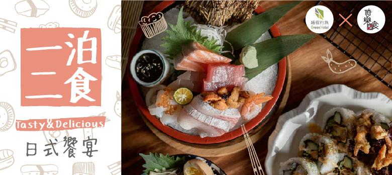 一泊二食.日式饗宴專案