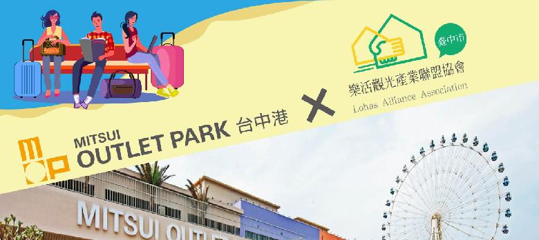 Mitsui Outlet Park 台中港合作優惠
