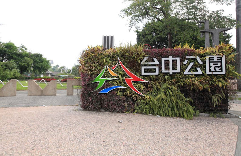 台中公園1