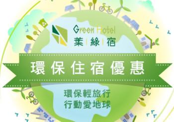 20160225環保-01