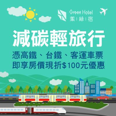 【大眾運輸優惠】減碳輕旅行專案