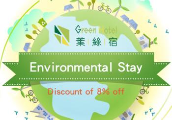 20160225環保-EN-01