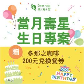 【官網限定】壽星生日優惠