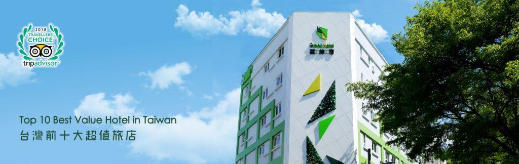 葉綠宿旅館榮獲tripadvisor年度精選旅店