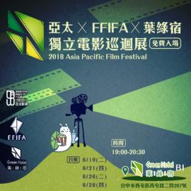 【免費入場】亞太獨立電影巡迴展