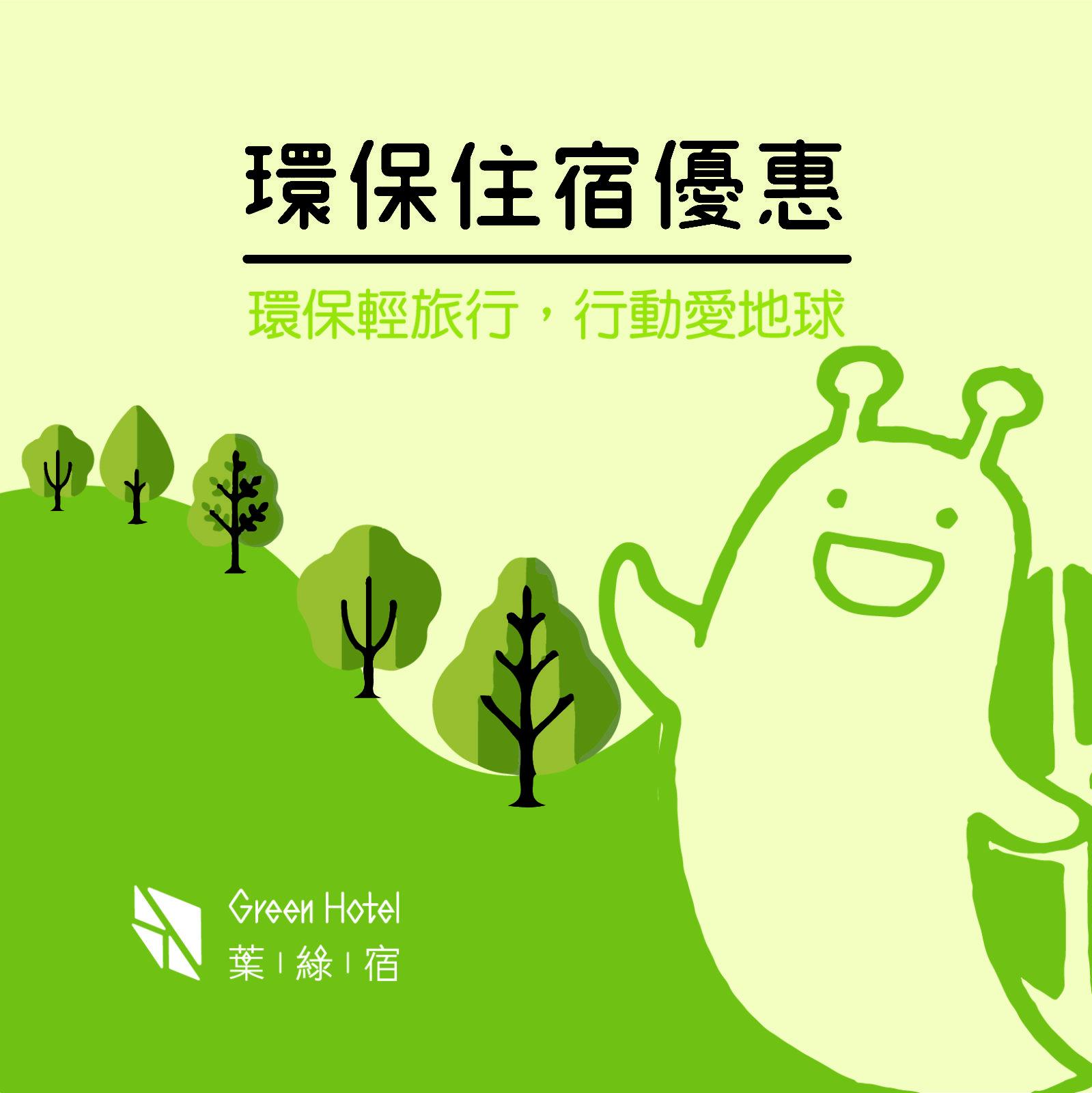 環保愛地球優惠專案