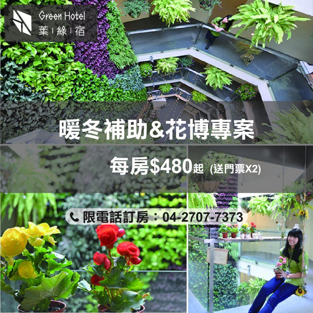 【電話訂房限定】擴大國旅暖冬遊 花博專案