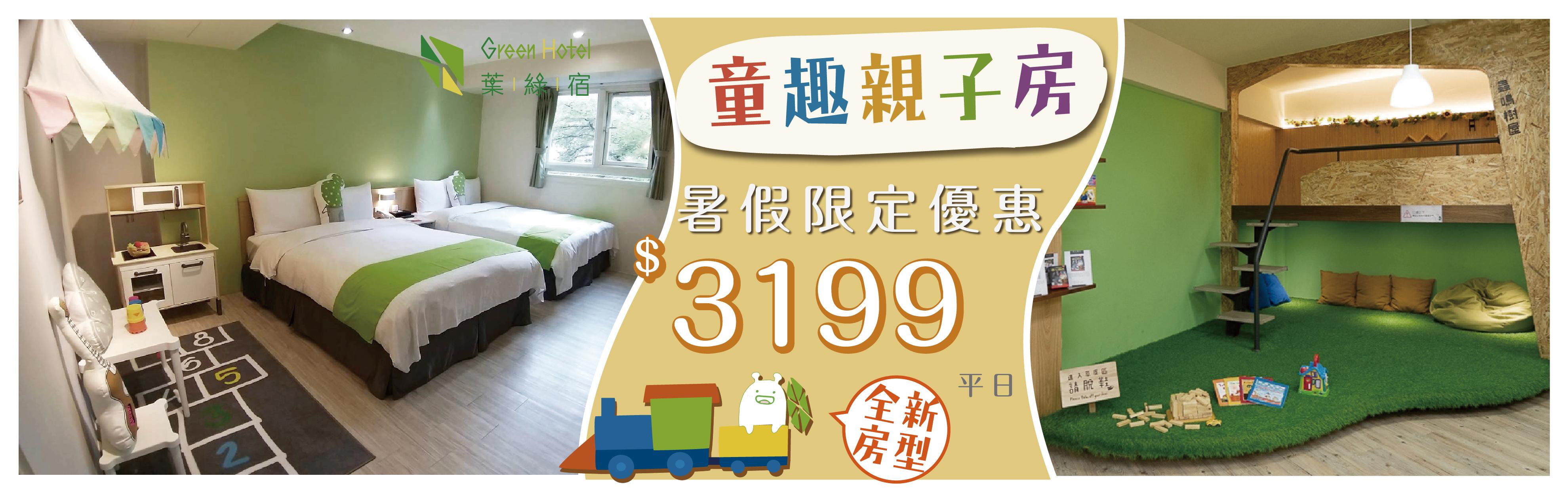 童趣親子FUN暑假 官網Banner