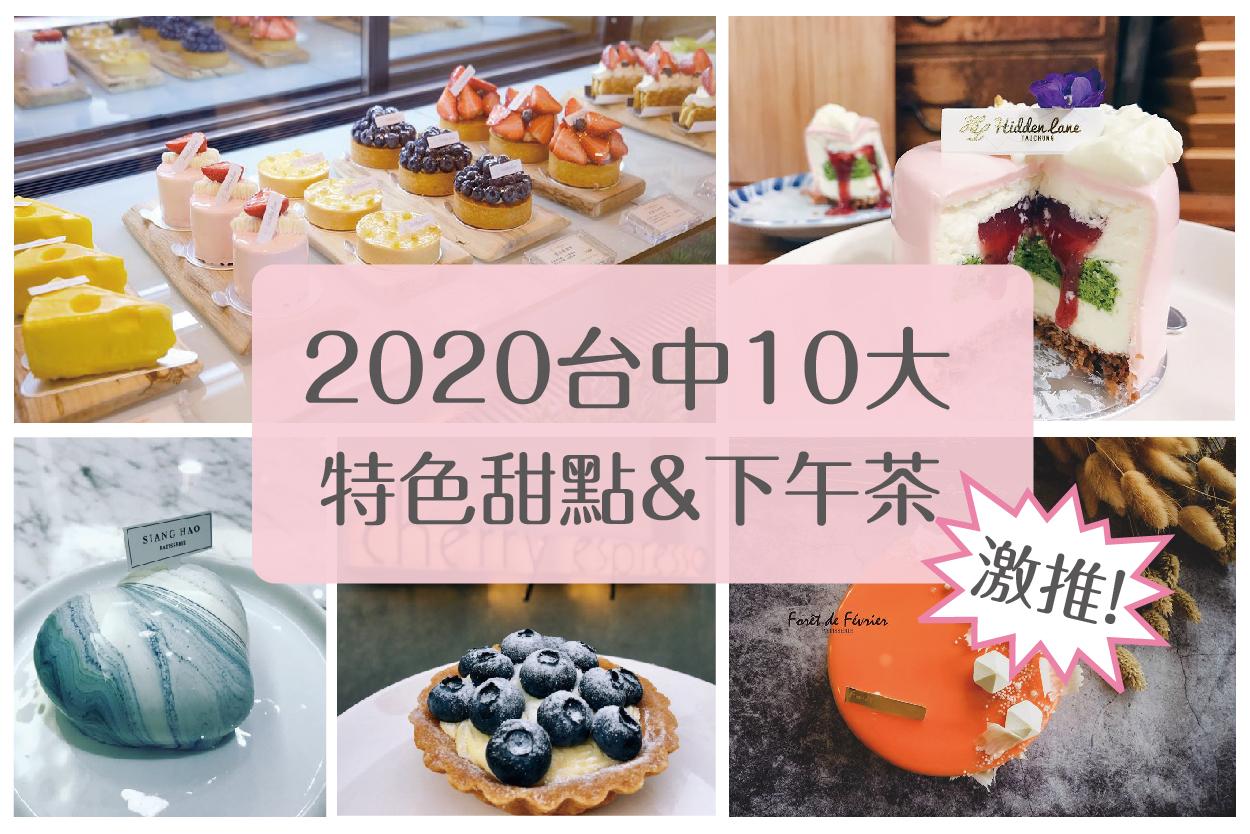 2020台中10大特色甜點&下午茶激推!!