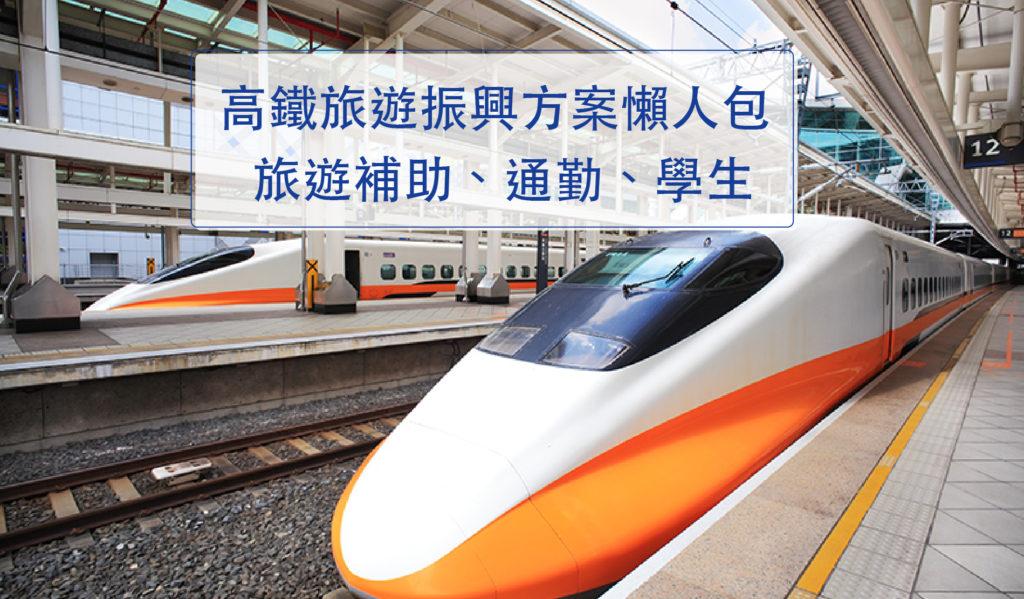 《高鐵旅運振興方案懶人包》台中住宿6~8月高鐵優惠買一送千看這篇