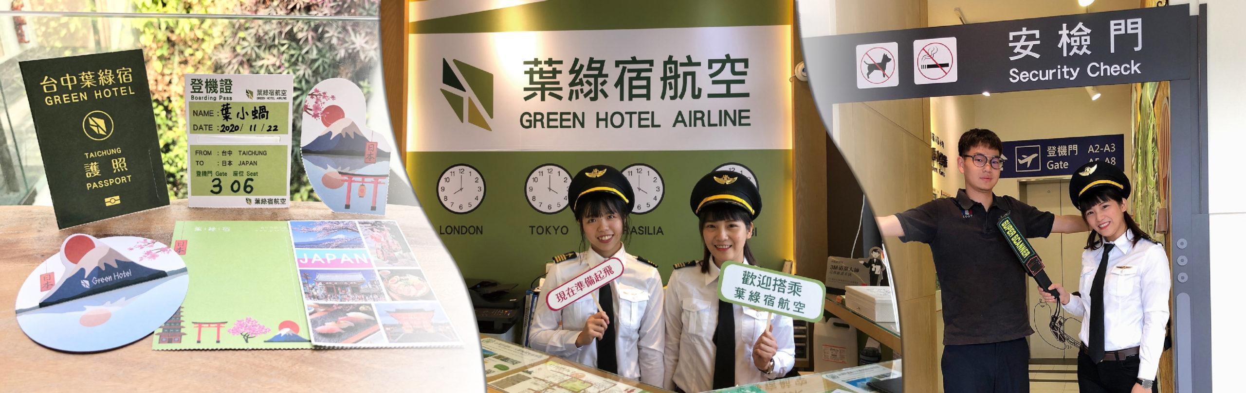 葉綠宿航空 安檢門 護照 官網Banner
