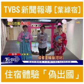 TVBS新聞報導! 台中逢甲住宿 [偽出國] 旅遊體驗